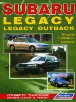 Subaru Legacy (Субару Легаси). Руководство по ремонту. Модели с 1989 по 1998 год выпуска, оборудованные бензиновыми двигателями