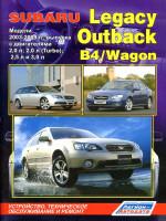 Subaru Legacy / Outback / B4 / Wagon (Субару Легаси / Аутбэк / Б4 / Вагон). Руководство по ремонту, инструкция по эксплуатации. Модели с 2003 по 2009 год выпуска, оборудованные бензиновыми двигателями