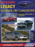 Subaru Legacy / Outback / B4 / Lancaster (Субару Легаси / Аутбэк / Б4 / Ланкастер). Руководство по ремонту, инструкция по эксплуатации. Модели с 1998 по 2006 год выпуска, оборудованные бензиновыми и дизельными двигателями.