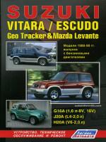 Suzuki Vitara / Escudo / Geo Tracker / Mazda Levante (Сузуки Витара / Эскудо / Гео Тракер / Мазда Леванте). Руководство по ремонту, инструкция по эксплуатации. Модели с 1988 по 1998 год выпуска, оборудованные бензиновыми двигателями