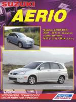 Suzuki Aerio (Сузуки Аерио). Руководство по ремонту, инструкция по эксплуатации. Модели с 2001 по 2007 год выпуска, оборудованные бензиновыми двигателями.