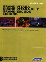 Suzuki Grand Vitara / Grand Vitara XL.7 / Grand Escudo / Escudo (Сузуки Гранд Витара / Гранд Витара ХЛ.7 / Гранд Эскудо / Эскудо). Инструкция по эксплуатации, техническое обслуживание. Модели с 1997 по 2004 год выпуска, оборудованные бензиновыми и дизельн