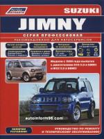 Suzuki Jimny (Сузуки Джимни). Руководство по ремонту, инструкция по эксплуатации. Модели с 1998 года выпуска, оборудованные бензиновыми двигателями
