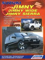 Suzuki Jimny (Сузуки Джимни). Руководство по ремонту, инструкция по эксплуатации. Праворульные модели с 1998 года выпуска, оборудованные бензиновыми двигателями