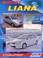 Suzuki Liana (Сузуки Лиана). Руководство по ремонту, инструкция по эксплуатации. Модели с 2001 по 2007 год выпуска, оборудованные бензиновыми двигателями