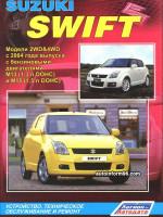 Suzuki Swift (Сузуки Свифт). Руководство по ремонту, инструкция по эксплуатации. Модели с 2004 года выпуска, оборудованные бензиновыми двигателями