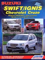 Suzuki Swift / Ignis / Chevrolet Cruze (Сузуки Свифт / Игнис / Шевроле Круз). Руководство по ремонту, инструкция по эксплуатации. Модели с 2000 по 2008 год выпуска, оборудованные бензиновыми двигателями