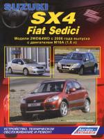 Suzuki SX4 / Fiat Sedici (Сузуки СИкс 4 / Фиат Седичи). Руководство по ремонту, инструкция по эксплуатации. Модели с 2006 года выпуска, оборудованные бензиновыми двигателями
