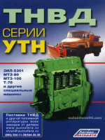 Топливные насосы высокого давления (ТНВД) серии УТН