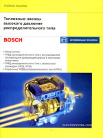 Топливные насосы высокого давления (ТНВД) распределительного типа Bosch. Учебное пособие