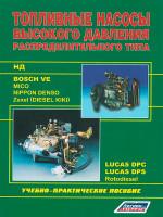 Топливные насосы высокого давления (ТНВД) распределительного типа Bosch / Lucas. Учебное пособие
