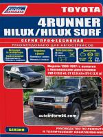 Toyota 4Runner / Hilux Surf (Тойота Форанер / Хайлюкс Сурф). Руководство по ремонту, инструкция по эксплуатации. Модели с 1988 по 1999 год выпуска, оборудованные бензиновыми двигателями