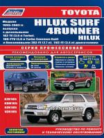 Toyota 4Runner / Hilux Surf (Тойота Форанер / Хайлюкс Сурф). Руководство по ремонту, инструкция по эксплуатации. Модели с 1995 по 2002 год выпуска, оборудованные бензиновыми и дизельными двигателями