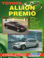 Toyota Allion / Premio (Тойота Аллион / Премио). Руководство по ремонту, инструкция по эксплуатации. Модели с 2001 по 2007 год выпуска, оборудованные бензиновыми двигателями