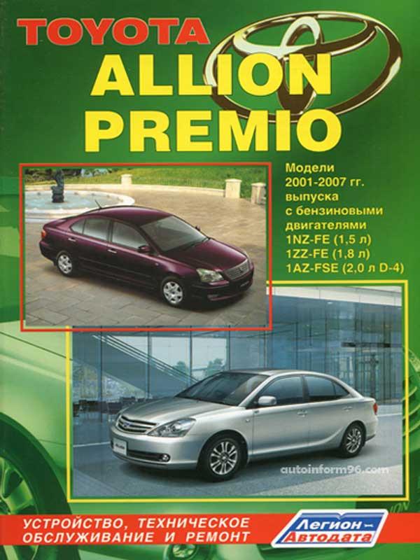 Руководство По Эксплуатации Toyota Premio