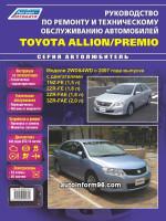 Toyota Allion / Premio (Тойота Аллион / Премио). Руководство по ремонту, инструкция по эксплуатации. Модели с 2007 года выпуска, оборудованные бензиновыми двигателями