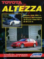 Toyota Altezza (Тойота Альтеза). Руководство по ремонту, инструкция по эксплуатации. Модели с 1998 по 2005 год выпуска, оборудованные бензиновыми двигателями