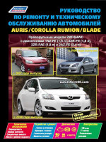 Toyota Auris / Corolla Rumion / Blade (Тойота Аурис / Королла Румион / Блэйд). Руководство по ремонту, инструкция по эксплуатации. Модели с 2006 года выпуска, оборудованные бензиновыми двигателями