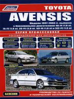 Toyota Avensis (Тойота Авенсис). Руководство по ремонту, инструкция по эксплуатации. Модели с 1997 по 2003 год выпуска, оборудованные бензиновыми двигателями