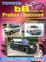 Toyota bB / Scion xB / Probox / Succeed (Тойота ББ / Сайон хБ / Пробокс / Саксид). Руководство по ремонту, инструкция по эксплуатации. Модели с 2000 по 2005 год выпуска, оборудованные бензиновыми двигателями
