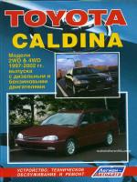 Toyota Caldina (Тойота Калдина). Руководство по ремонту, инструкция по эксплуатации. Модели с 1997 по 2002 год выпуска, оборудованные бензиновыми и дизельными двигателями