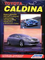 Toyota Caldina (Тойота Калдина). Руководство по ремонту, инструкция по эксплуатации. Модели с 2002 по 2007 год выпуска, оборудованные бензиновыми двигателями