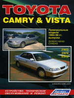 Toyota Camry / Vista (Тойота Камри / Виста). Руководство по ремонту праворульных авто, инструкция по эксплуатации. Модели с 1994 по 1998 год выпуска, оборудованные бензиновыми и дизельными двигателями