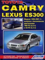 Toyota Camry / Lexus ES300 (Тойота Камри / Лексус ЕС300). Руководство по ремонту, инструкция по эксплуатации. Модели с 1996 по 2001 год выпуска, оборудованные бензиновыми двигателями