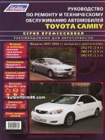 Toyota Camry (Тойота Камри). Руководство по ремонту, инструкция по эксплуатации. Модели с 2001 по 2005 год выпуска, оборудованные бензиновыми и дизельными двигателями