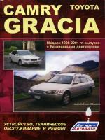 Toyota Camry Gracia (Тойота Камри Грация). Руководство по ремонту, инструкция по эксплуатации. Модели с 1996 по 2001 год выпуска, оборудованные бензиновыми двигателями