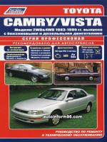 Toyota Camry / Vista (Тойота Камри / Виста). Руководство по ремонту, инструкция по эксплуатации. Модели с 1983 по 1995 год выпуска, оборудованные бензиновыми и дизельными двигателями