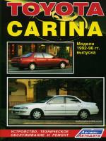 Toyota Carina (Тойота Карина). Руководство по ремонту, инструкция по эксплуатации. Модели с 1992 по 1996 год выпуска, оборудованные бензиновыми и дизельными двигателями