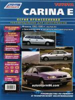 Toyota Carina E (Тойота Карина Е). Руководство по ремонту, инструкция по эксплуатации. Модели с 1992 по 1998 год выпуска, оборудованные бензиновыми и дизельными двигателями