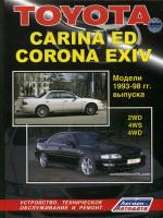 Toyota Carina ED / Corona Exiv (Тойота Карина ЕД / Корона Эксив). Руководство по ремонту, инструкция по эксплуатации. Модели с 1993 по 1998 год выпуска, оборудованные бензиновыми двигателями