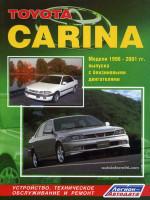 Toyota Carina (Тойота Карина). Руководство по ремонту, инструкция по эксплуатации. Модели с 1996 по 2001 год выпуска, оборудованные бензиновыми и дизельными двигателями