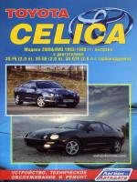 Toyota Celica (Тойота Селика). Руководство по ремонту, инструкция по эксплуатации. Модели с 1993 по 1999 год выпуска, оборудованные бензиновыми двигателями