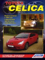 Toyota Celica (Тойота Селика). Руководство по ремонту, инструкция по эксплуатации. Модели с 1999 года выпуска, оборудованные бензиновыми двигателями