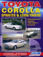 Toyota Corolla / Toyota Sprinter Trueno / Toyota Corolla Levin (Тойота Королла / Тойота Спринтер Труено / Тойота Королла Левин). Руководство по ремонту праворульных авто, инструкция по эксплуатации. Модели с 1995 по 2000 год выпуска, оборудованные бензино