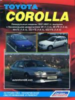 Toyota Corolla (Тойота Королла). Руководство по ремонту, инструкция по эксплуатации. Модели с 1997 по 2001 год выпуска, оборудованные бензиновыми двигателями