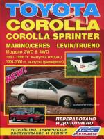Toyota Corolla / Corolla Sprinter (Тойота Королла / Королла Спринтер). Руководство по ремонту. Модели с 1991 по 2000 год выпуска, оборудованные бензиновыми и дизельными двигателями