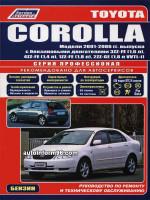Toyota Corolla (Тойота Королла). Инструкция по ремонту и эксплуатации леворульных автомобилей. Модели с 2001 года выпуска, оборудованные бензиновыми двигателями