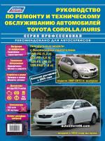 Toyota Corolla / Auris (Тойота Королла / Аурис). Руководство по ремонту в цветных фотографиях, инструкция по эксплуатации. Модели с 2006 по 2012 год выпуска, оборудованные бензиновыми двигателями.