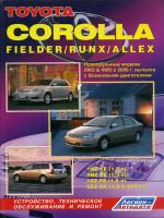 Toyota Corolla / Corolla Fielder / Corolla Runx / Corolla Allex (Тойота Королла / Королла Филдер / Королла Ранкс / Королла Аллекс). Руководство по ремонту праворульных авто, инструкция по эксплуатации. Модели с 2000 года выпуска, оборудованные бензиновыми