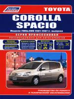 Toyota Corolla Spacio (Тойота Королла Спасио). Руководство по ремонту, инструкция по эксплуатации. Модели с 2001 года выпуска, оборудованные бензиновыми двигателями