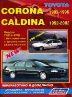 Toyota Corona / Caldina (Тойота Корона / Калдина). Руководство по ремонту, инструкция по эксплуатации. Модели с 1992 по 2002 год выпуска, оборудованные бензиновыми и дизельными двигателями