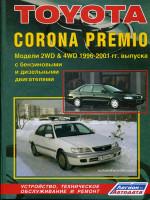 Toyota Corona Premio (Тойота Корона Премио). Руководство по ремонту, инструкция по эксплуатации. Модели с 1996 по 2001 год выпуска, оборудованные бензиновыми и дизельными двигателями