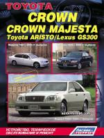 Toyota Crown / Crown Majesta / Toyota Aristo / Lexus GS300 (Тойота Краун / Краун Маджеста / Аристо / Лексус ДжейЭс 300). Руководство по ремонту, инструкция по эксплуатации. Модели с 1997 по 2005 год выпуска, оборудованные бензиновыми двигателями.
