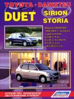 Toyota Duet / Daihatsu Storia / Sirion (Тойота Дуэт / Дайхатсу Стория / Сирион). Руководство по ремонту, инструкция по эксплуатации. Модели с 1998 по 2004 год выпуска, оборудованные бензиновыми двигателями