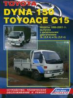 Toyota Dyna 150 / Toyoace G15 (Тойота Дюна 150 / Тойоайс Г15). Руководство по ремонту, инструкция по эксплуатации. Модели с 1995 по 2001 год выпуска, оборудованные дизельными двигателями