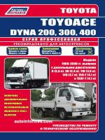 Toyota ToyoAce Dyna 200 / 300 / 400 (Тойота Тойоайс / Дюна 200 / 300 / 400). Руководство по ремонту, инструкция по эксплуатации. Модели с 1988 по 2000 год выпуска, оборудованные дизельными двигателями